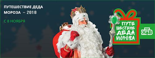 Путешествие Деда Мороза на НТВ-2018