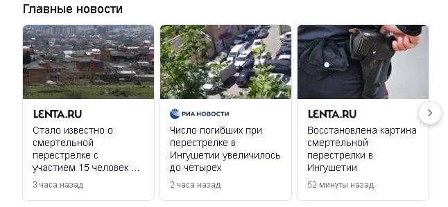 стрельба в Ингушетии, 16 июня в ингушетии, в ингушетии убиты полицейские, кто стрелял в ингушетии, клан мамаевых