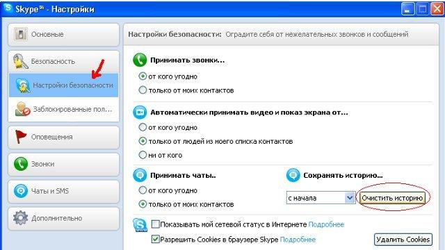 где хранится история скайпа windows 7