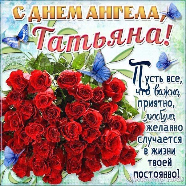 Короткое смс поздравление в день татьян