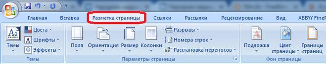 Как сделать разметку страниц в ворд