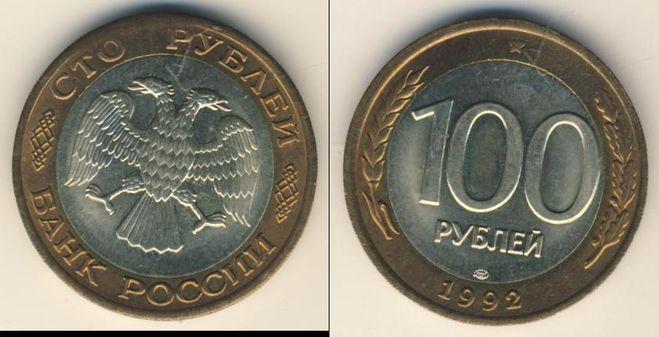 Монета 100 рублей 1992 года 20 копеек 1971