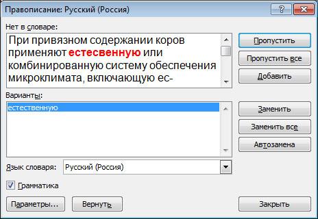 Как сделать на компьютере правописание