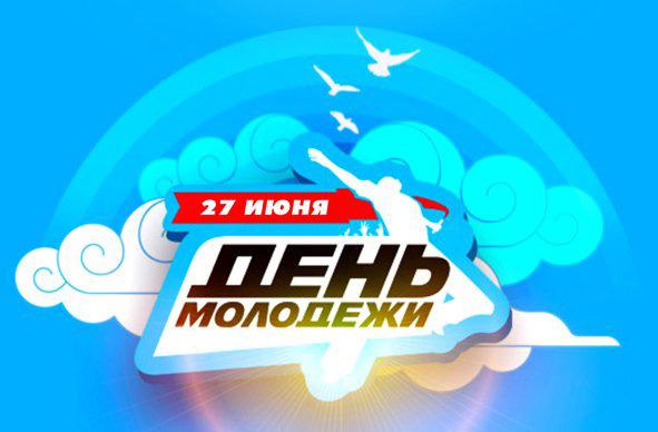 Поздравление главы района с днем молодежи россии