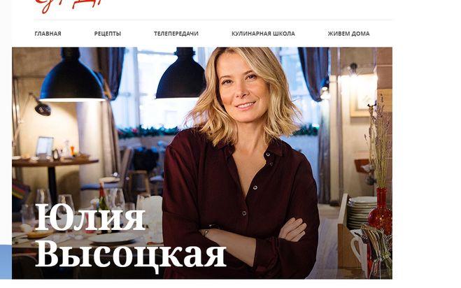 сайт Высоцкой
