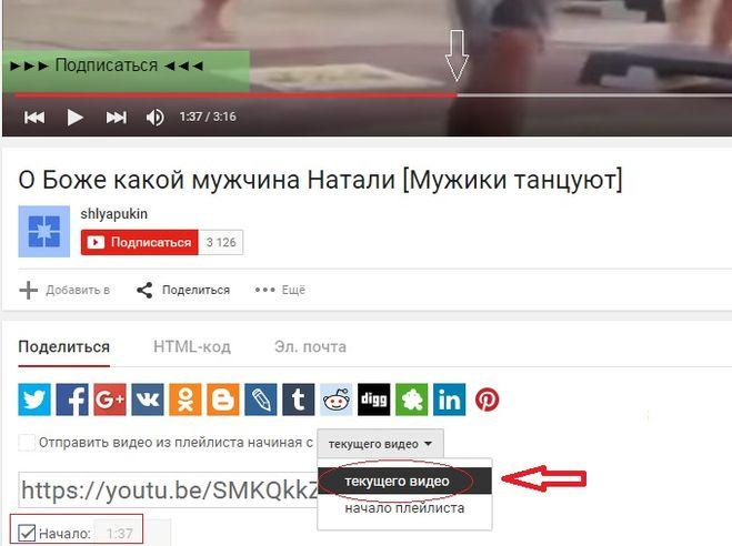 Как на youtube сделать ссылку на время