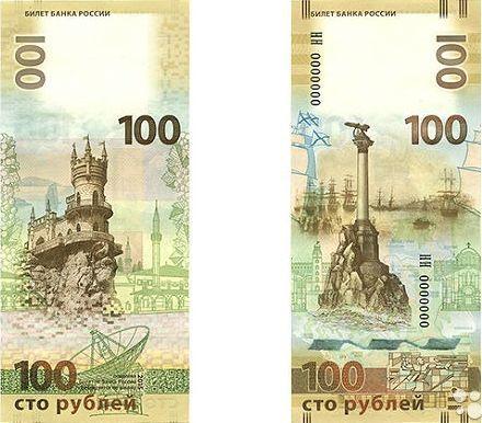Сколько стоит сто рублей с крымом сколько стоит монета 1826 года