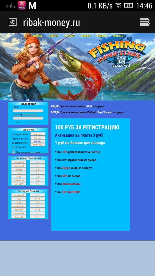 платит или нет сайт rybak-money.ru