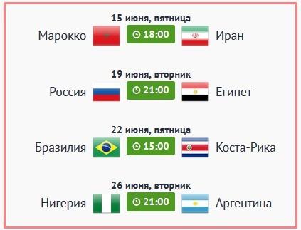 чм 2018 игры в Санкт-Петербурге