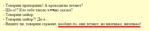 СПЕЦНАЗ РОССИИ товаришь прапрщик а крокадилы летают желает быть