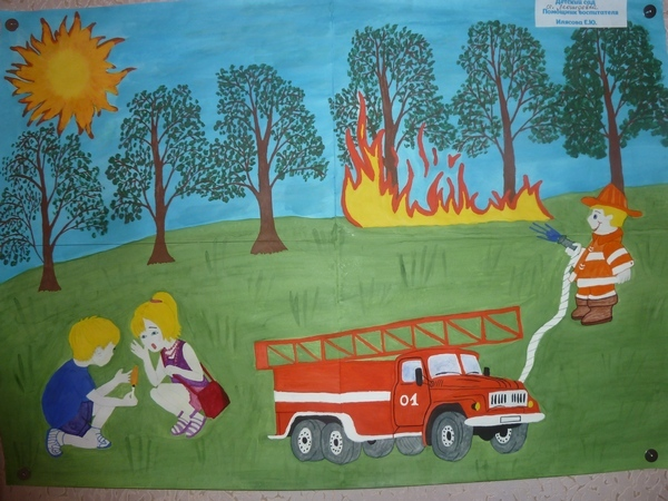Конкурс рисунка по пожарной безопасности в саду