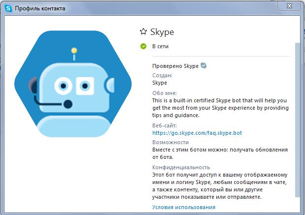Как сделать своего бота для скайпа 989