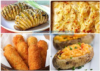 блюда из сыра и картофеля