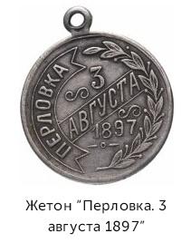жетон Перловка 3 августа 1987 года