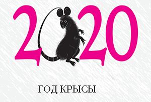 """картинки с надписью """"2020"""" вместе с мышью, крысой на Новыйо год 2020"""