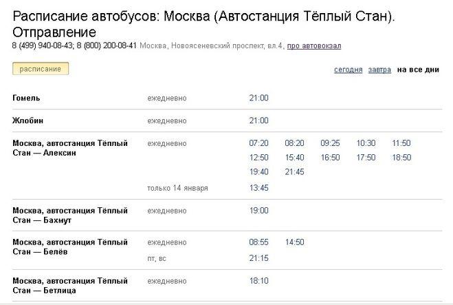 Norveg ефремов москва расписание автобусов для