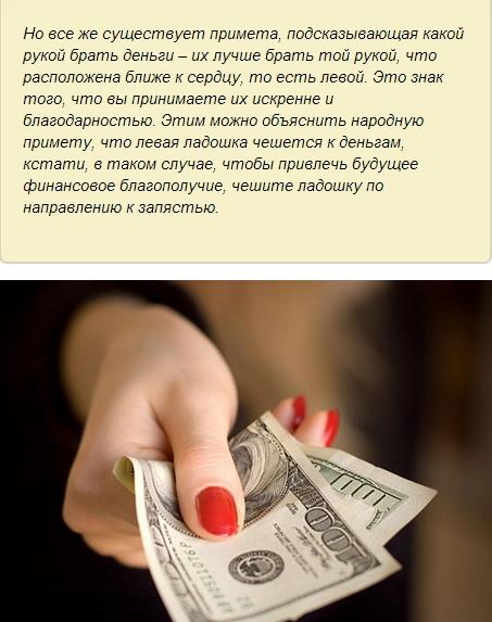 Почему нельзя вечером давать деньги в долг