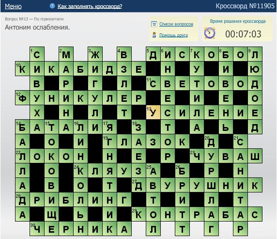 Какие ответы на кроссворд 11905 (Одноклассники)