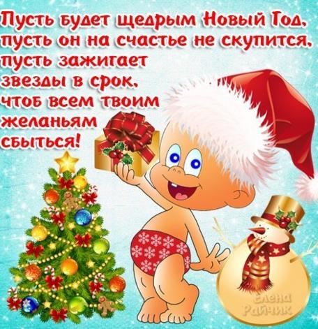 Поздравление с Новым годом для всех