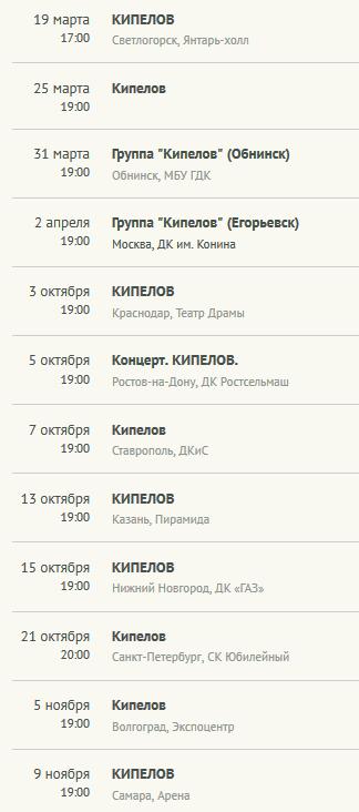 гастроли Кипелов 2017