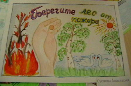 Картинки карандашом берегите лес от пожара