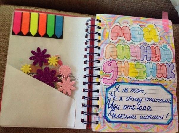 Личный дневник как сделать первую страницу