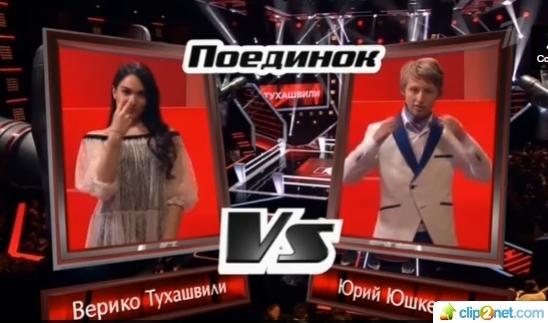 Поединок. Верико Тухашвили vs Юрий Юшкевич. Кто остался? Где смотреть?