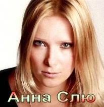 Анна Слю