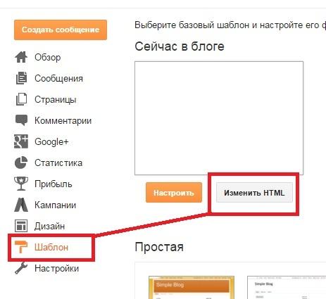 шаблон блоггер