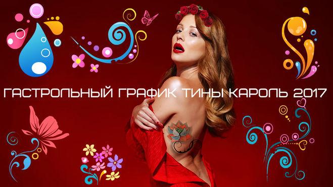 График концертов Тина Кароль 2017