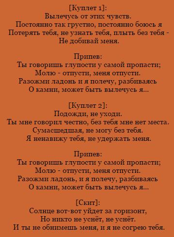 ПЕСНЯ ВЫЛЕЧУСЬ СКАЧАТЬ БЕСПЛАТНО