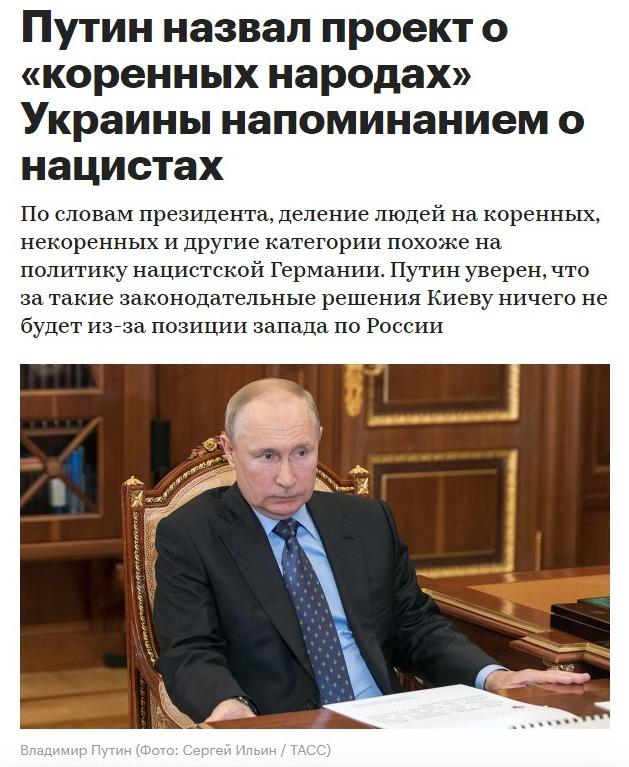 Путин о законопроекте о коренных народах