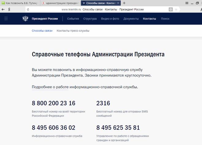 Телефоны президента РФ