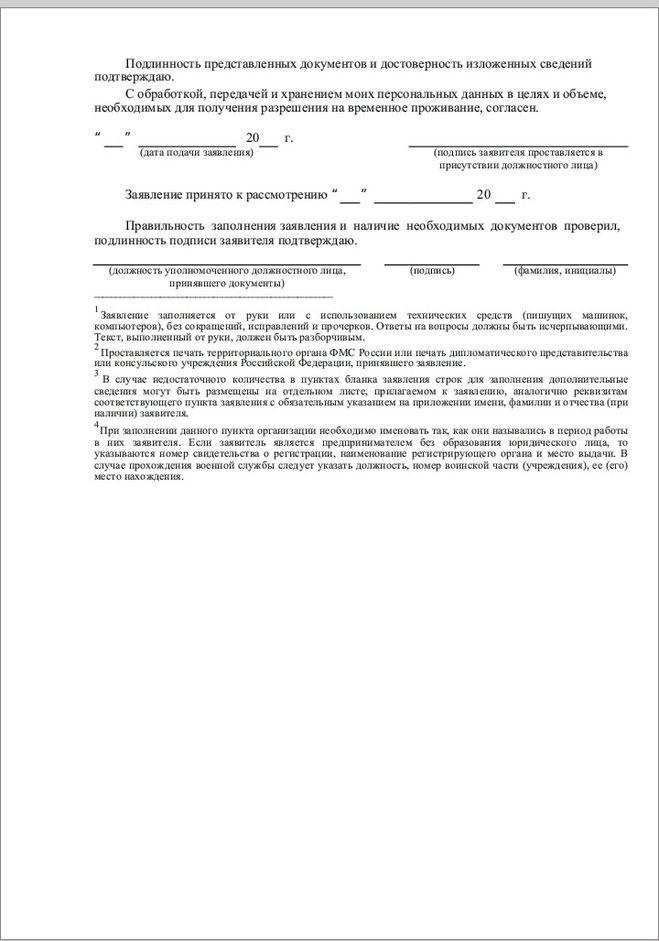 юридическая консультация на рвп
