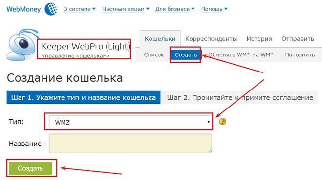 Вебмани как сделать рублевый кошелек