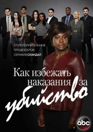 сериал как избежать наказания за убийство сезон 2