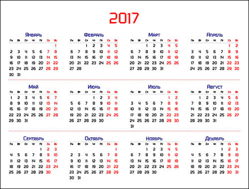 Календари 50 х годов