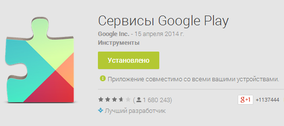 Сервисы Google Play на андроид скачать бесплатно   Сервисы Google Play скачать приложение для android телефона, планшета