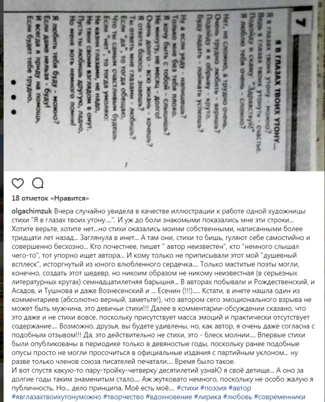 Я в глазах твоих утону... Ольга Кузьмич