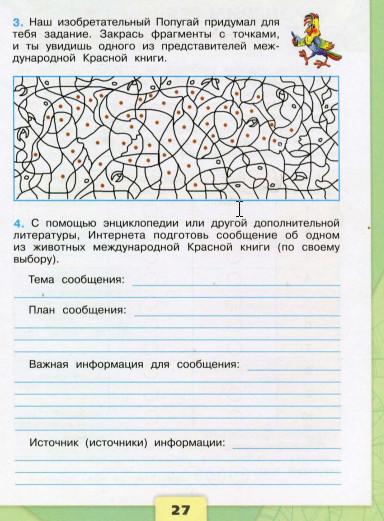 сообщение об одном из животных международной Красной книги  Окружающий мир Рабочая тетрадь Ответы