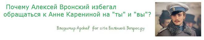 """Почему Алексей Вронский избегал обращаться к Анне Карениной на """"ты"""" и """"вы""""?"""