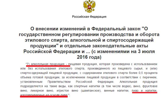 Высоцкий Про фз 171 об обороте алкогольной продукции условия получения такое