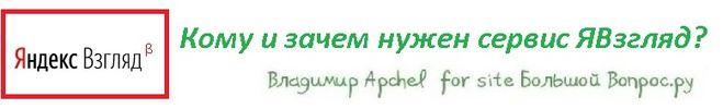 сервисы Яндекс описание, Кому и зачем нужен сервис ЯВзгляд?, яндекс взгляд работа