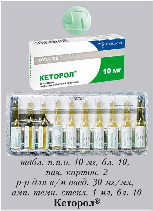 Кеторол уколы сколько можно колоть в день