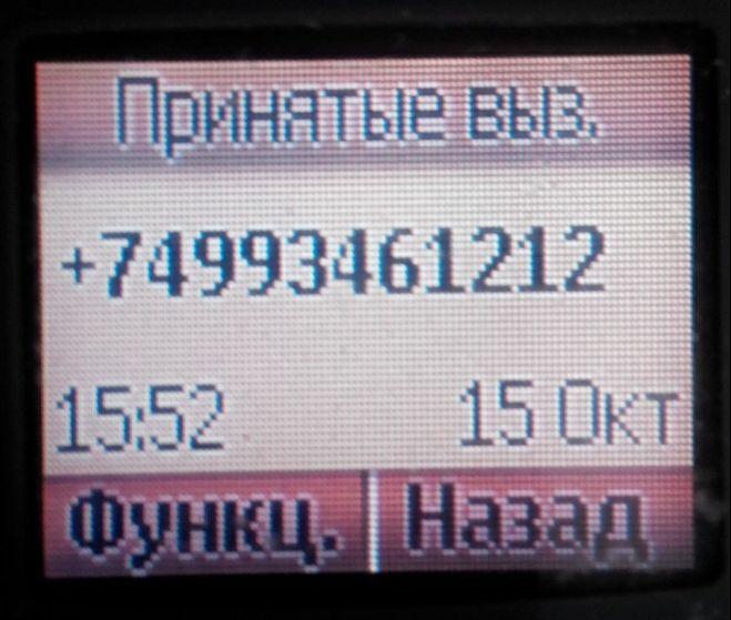Звонок с +74993461212