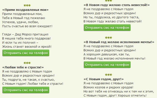 Смс поздравления по всей россии 538
