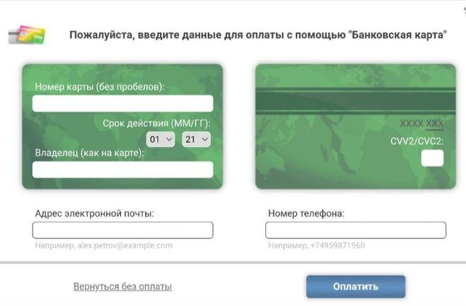 Ввод ФИО пушкинская карта