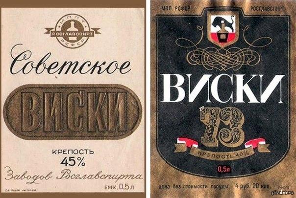 советский виски