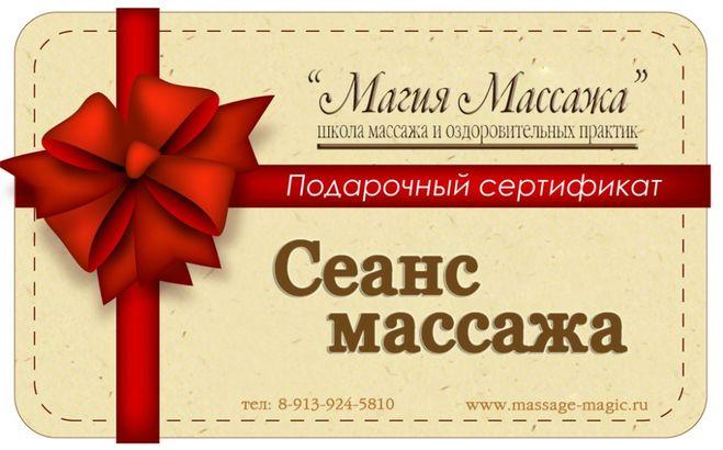 Подарки сертификат массаж