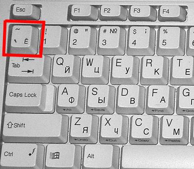 """Képtalálat a következőre: """"кнопка тильда на клавиатуре"""""""